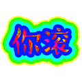 Polychromatic messages sticker-3