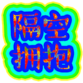 Polychromatic messages sticker-11