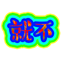 Polychromatic messages sticker-5