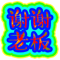 Polychromatic messages sticker-7