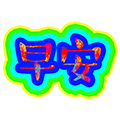 Polychromatic messages sticker-6