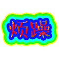 Polychromatic messages sticker-4