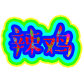Polychromatic messages sticker-9
