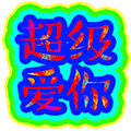 Polychromatic messages sticker-8