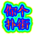 Polychromatic messages sticker-2