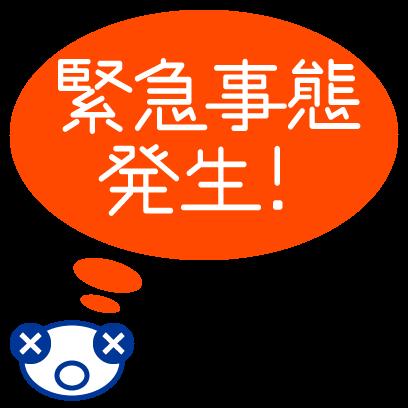 いざという時のために messages sticker-0
