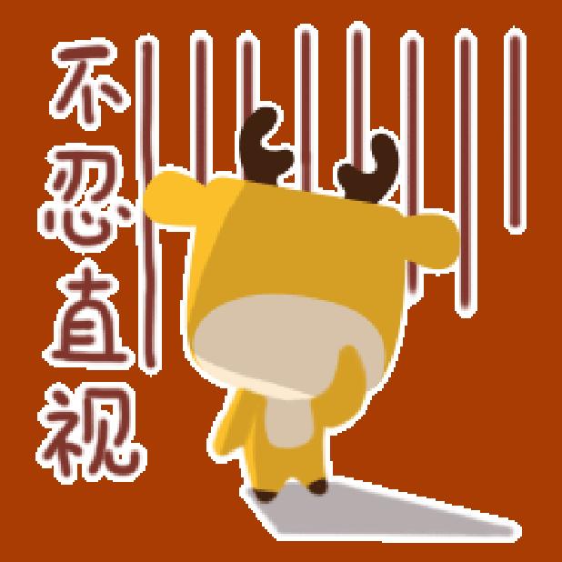 康康阿鹿 messages sticker-11