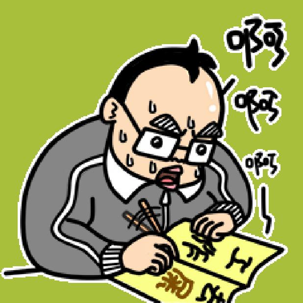 阿宅的青春 messages sticker-11