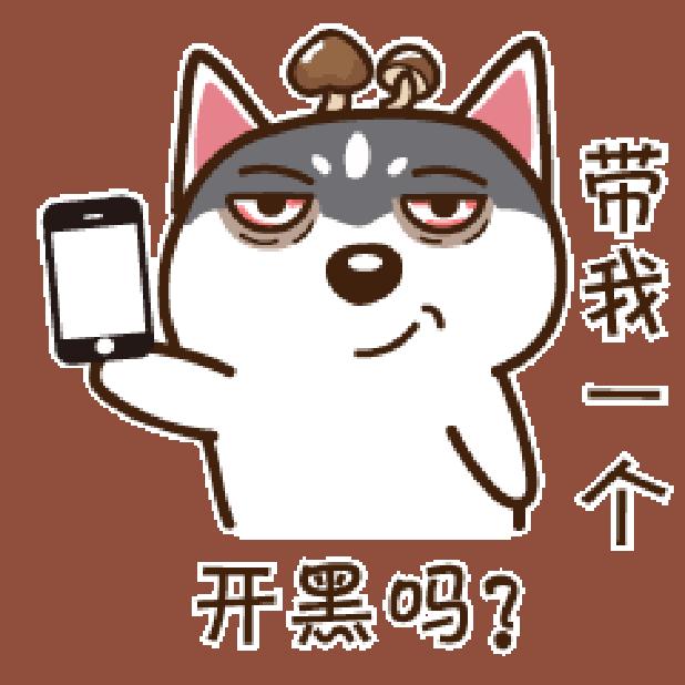 哈鲁是二哈 messages sticker-2