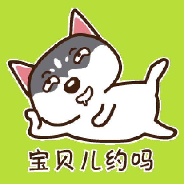 哈鲁是二哈 messages sticker-5