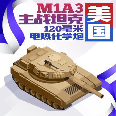 军事模型图 messages sticker-6