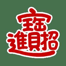 新年快樂-貼紙 messages sticker-5