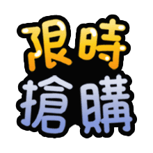 出售用語-貼紙 messages sticker-6