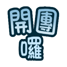 出售用語-貼紙 messages sticker-3