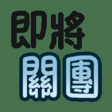 出售用語-貼紙 messages sticker-4