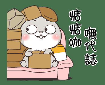浮誇兔 messages sticker-9