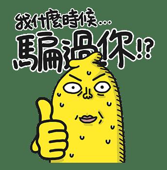 香蕉先生 messages sticker-5