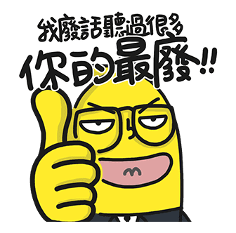 香蕉先生 messages sticker-6