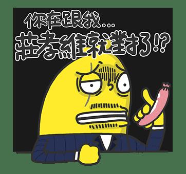 香蕉先生 messages sticker-7