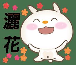 小愛兔 messages sticker-2