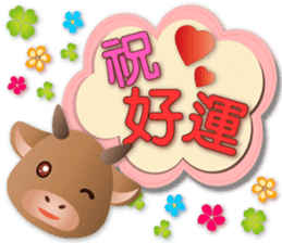 祝福牛牛 messages sticker-6