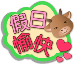祝福牛牛 messages sticker-11