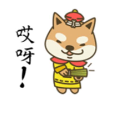 宮廷柴犬 messages sticker-8