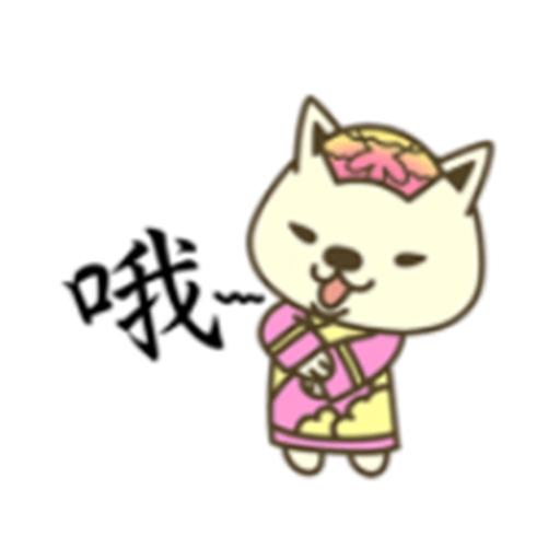 宮廷柴犬 messages sticker-5
