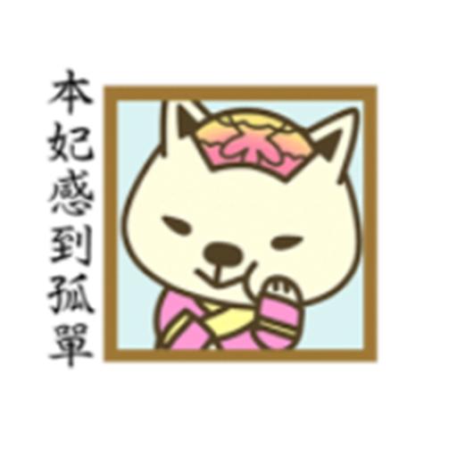 宮廷柴犬 messages sticker-10