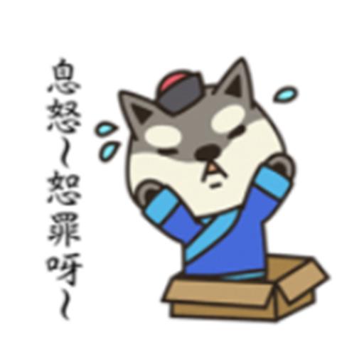 宮廷柴犬 messages sticker-1