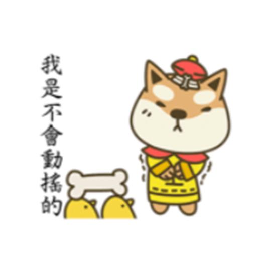 宮廷柴犬 messages sticker-7