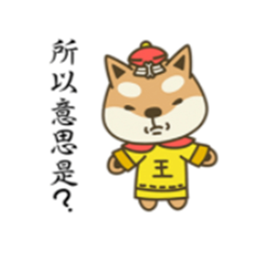 宮廷柴犬 messages sticker-6
