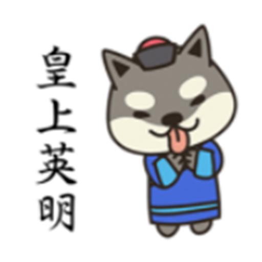 宮廷柴犬 messages sticker-3