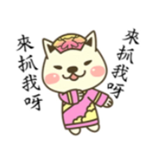 宮廷柴犬 messages sticker-4