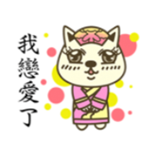 宮廷柴犬 messages sticker-9