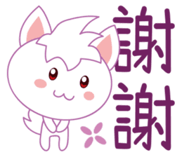 可愛白狐 messages sticker-3