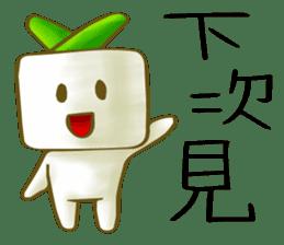 方形蘿蔔 messages sticker-4
