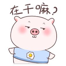 失落的粉猪 messages sticker-9