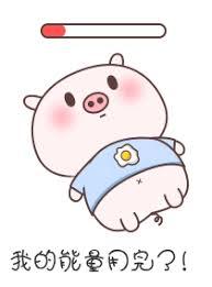 失落的粉猪 messages sticker-11