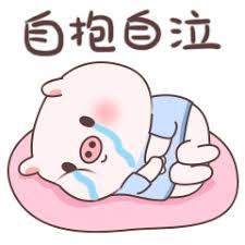 失落的粉猪 messages sticker-0