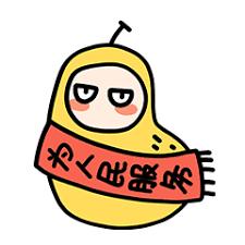 大鴨梨 messages sticker-1