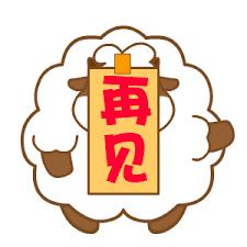 悠閒的羊胖 messages sticker-3