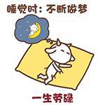尖角羊解睡姿 messages sticker-2