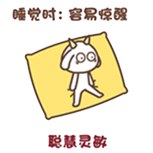 尖角羊解睡姿 messages sticker-9