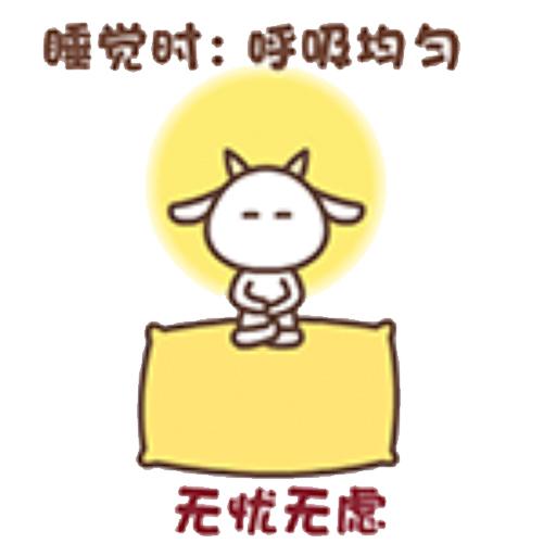 尖角羊解睡姿 messages sticker-3