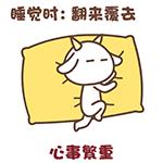 尖角羊解睡姿 messages sticker-1