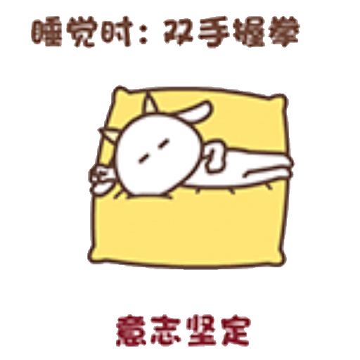 尖角羊解睡姿 messages sticker-10