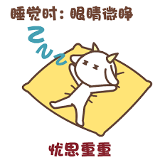 尖角羊解睡姿 messages sticker-6