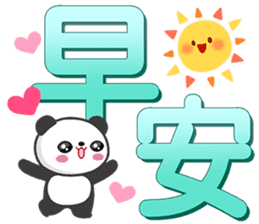 熊貓大字 messages sticker-11