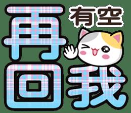 貓咪大字 messages sticker-6